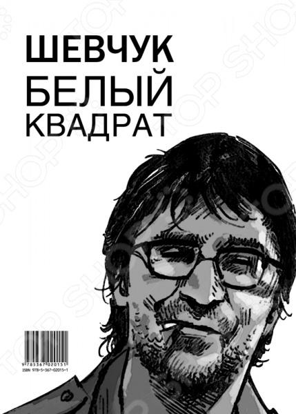 Предлагаем вашему вниманию два произведения Александра Долгова, посвященные Юрию Шевчуку и Виктору Цою.