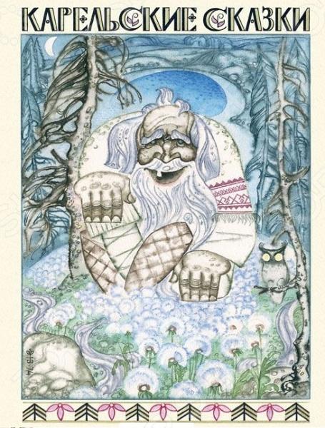 Карельские сказкиСказки мира<br>Книга приглашает юного читателя в мир карельского сказочного фольклора, где добро всегда побеждает зло, справедливость торжествует, отрицательные персонажи наказаны, а положительные герои находят любовь и счастье. Здесь представлены традиционные сюжеты волшебных и бытовых сказок, а также сказок о животных. Все они знакомят читателя с архаичным, однако понятным, а во многом и близким современному человеку, мировосприятием карелов. Сказки собраны на территории Карелии в 1940 1960 годах. Известные фольклористы У.С. Конкка, А.С. Степанова и Э.Г. Карху перевели их на русский язык и обработали для детской аудитории. Проиллюстрировал сказки знаменитый карельский художник-график Н.И. Брюханов.<br>