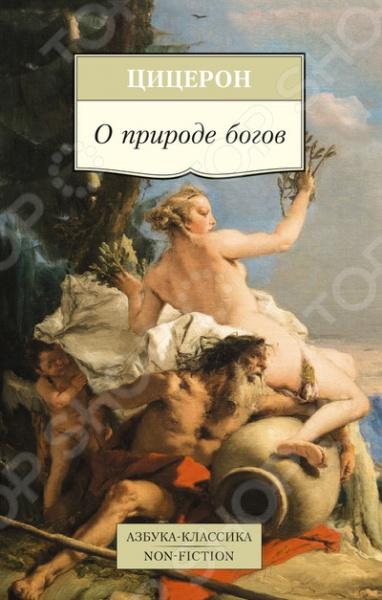 О природе боговИзбранные философские труды и речи<br>Цицерон известный римский политик, великий оратор и блестящий писатель один из самых ярких и талантливых людей своего времени. Его произведения отличают великолепный стиль, богатство и образность языка, эмоциональность и глубокое погружение в наиболее актуальные вопросы своего времени, которые, безусловно, не утратили интереса и даже злободневности спустя две тысячи лет. Действительно, как могут утратить актуальность темы, поднимаемые Цицероном в знаменитейших Тускуланских беседах : О презрении к смерти , О преодолении боли , Об утешении в горе ... В настоящее издание, помимо Тускуланских бесед , вошел также трактат О приро де богов , представляющий собой вымышленную полемику об устройстве мироздания трех наиболее влиятельных философских школ Древнего Рима эпикурейцев, академиков и стоиков.<br>
