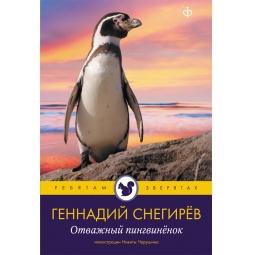 фото Отважный пингвиненок