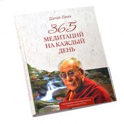 Купить 365 медитаций на каждый день