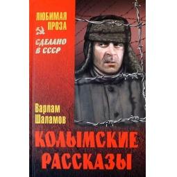 фото Колымские рассказы