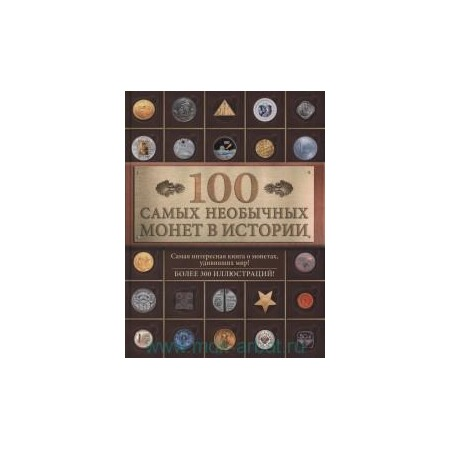 Купить 100 самых необычных монет в истории