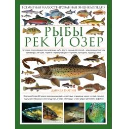 фото Рыбы рек и озер. Всемирная иллюстрированная энциклопедия