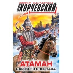 Купить Атаман царского Спецназа