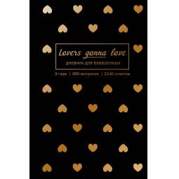 Купить Lovers Gonna Love. 3 года. 365 вопросов. 2190 ответов