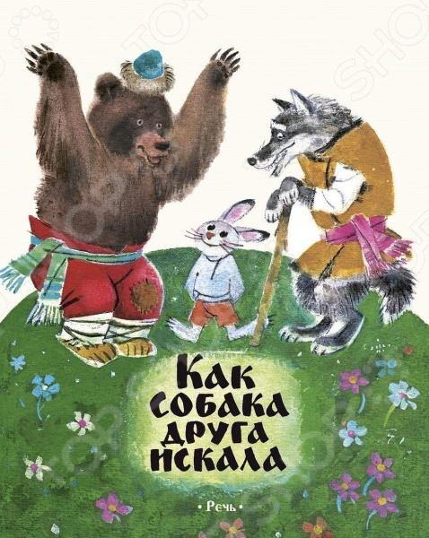 Как собака друга искалаСказки русских писателей<br>Искала себе собака сильного друга. Но зайка боится волка, волк боится медведя, а медведь боится человека. Тогда стали дружить человек и собака, и вместе они теперь никого не боятся! Короткая мордовская сказка в иллюстрациях Михаила Карпенко позабавит и удивит самых маленьких читателей.<br>