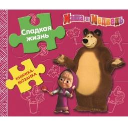 фото Маша и Медведь. Сладкая жизнь