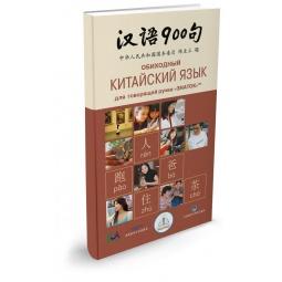 фото Книга для говорящей ручки Знаток «Обиходный КИТАЙСКИЙ ЯЗЫК»