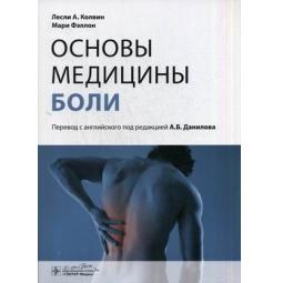 фото Основы медицины боли