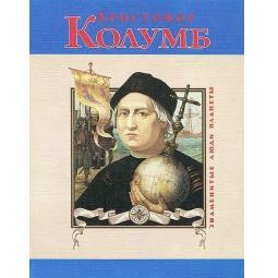 фото Христофор Колумб