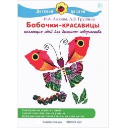 Купить Бабочки-красавицы