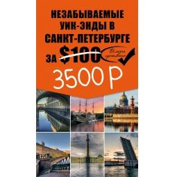 Купить Незабываемые уик-энды в Санкт-Петербурге за $100
