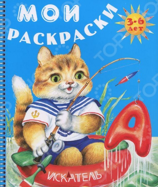 Кот-рыболов. Мои раскраски (для детей 3-6 лет)Раскраски для малышей<br>Раскраска содержит большие, добрые и понятные ребенку рисунки различной тематики: животные, транспорт, предметы окружающей среды.<br>