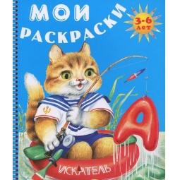 фото Кот-рыболов. Мои раскраски (для детей 3-6 лет)