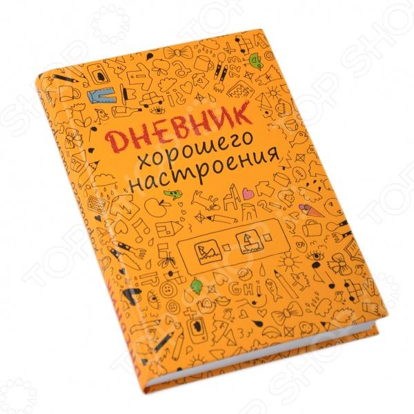 Дневник хорошего настроения.ЖелтыйЗаписные книжки. Дневники<br>Автор этого необычного блокнота - Доро Оттерман востребованный графический дизайнер и иллюстратор из Гамбурга. Ее день расписан по часам, ее жизнь наполнена событиями. В суете рабочих будней, она стремится не упускать главного помнить о радостях и печалях каждого дня, благодарить друзей и коллег за улыбки и добрые слова, поругивать вредин, строить планы и мечтать ведь жизнь состоит из мелочей. Для тех, кто так же как она бережно хранит мгновения своей жизни, Доро придумала и нарисовала этот веселый дневник-блокнот<br>