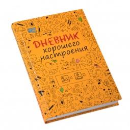 Купить Дневник хорошего настроения.Желтый