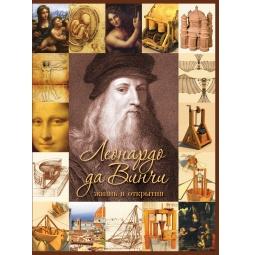 Купить Леонардо да Винчи. Жизнь и открытия