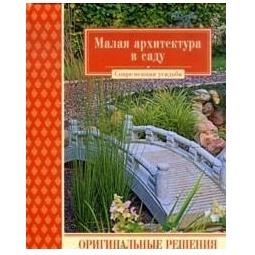 Купить Малая архитектура в саду. Оригинальные решения