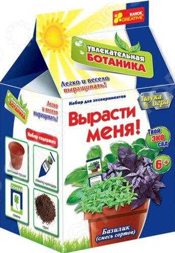 Набор для выращивания Ранок «Вырасти меня. Базилик» наборы для выращивания вырасти дерево набор для выращивания розмарин