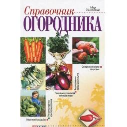 фото Справочник огородника