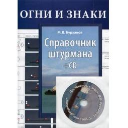 фото Справочник штурмана (+CD и плакат)