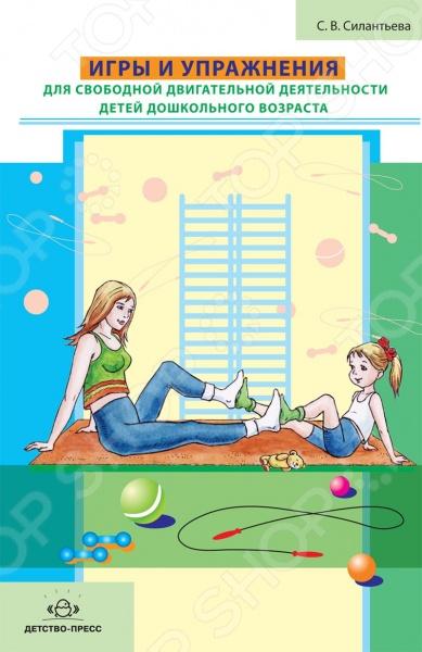 Игры и упражнения для свободной двигательной деятельности детей дошкольного возрастаФизическое развитие<br>В книге предложены игры и игровые упражнения для свободной двигательной деятельности дошкольников всех возрастов. Издание предназначено для педагогов, инструкторов по физической культуре ДОУ, а также может быть полезно родителям в домашних занятиях с детьми.<br>