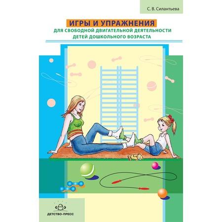 Купить Игры и упражнения для свободной двигательной деятельности детей дошкольного возраста