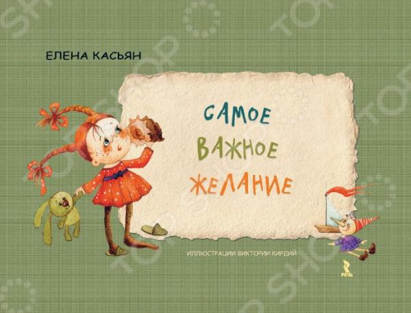 Самое важное желаниеСказки русских писателей<br>Особый мир, созданный уникальным талантом Елены Касьян, - как закопанный много лет назад секрет , внезапно найденный взрослым, вернувшимся во двор своего детства. Только закопаны были разноцветные стекляшки, бусинки и фантики, а сейчас вдруг оказалось - драгоценные камни, нежный жемчуг, ясный хрусталь. Девочка Полина, героиня коротких рассказов, волнуется за маму, дружит с двумя сестрами-близняшками, хочет быть счастливой, немножко боится будущего и каждую минуту познает загадочный, волшебный мир. Мир, где все детали яркие, выпуклые, важные! Мир, где каждое слово имеет столько смыслов, что кружится голова. Мир, где взрослые - непонятные и непонимающие, но все равно - любимые. В рассказах писательницы нет нравоучений, обязательных для историй про детей. Как нет и назойливого интереса ученого, наблюдающего за своими подопечными через лупу. Зато есть любовь и нежность, есть желание понять. И есть вера в чудо - возможно, самое главное. Самое важное желание - это продолжение историй о девочке Полине и ее друзьях, начатых в первой книге Фея по фамилии Дура .<br>