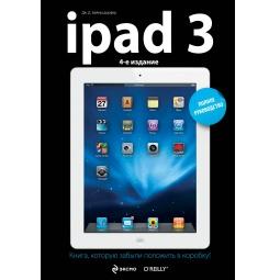 Купить iPad3. Полное руководство