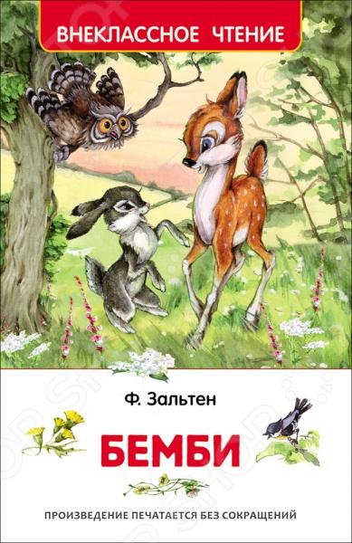 БембиКлассические зарубежные сказки<br>Трогательная сказка Феликса Зальтена про олененка Бемби знакома, наверное, каждому ребенку. Бемби появляется на свет в конце весны, и каждый день мать рассказывает ему о жизни леса и его многочисленных обитателей. Родной лес кажется малышу самым прекрасным местом на свете, но очень скоро он вырастет и столкнется с суровыми законами жизни.<br>