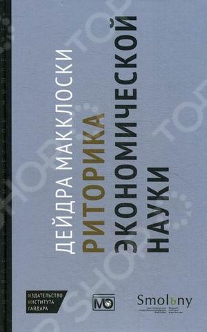 Экономисты не могут оставаться в башне из слоновой кости , т. е. в стороне от того, что происходит в философии, лингвистике и истории науки. Книга Макклоски стала настоящим прорывом, который свидетельствует о выходе экономической науки из самоизоляции. Полностью переработанное второе издание посвящено поэтике экономической науки, основной акцент - это место метафоры и других риторических средств убеждения в экономическом империализме Беккера, экономико-правовых трактатах Коуза, экономической истории Фогеля, теории рациональных ожиданий Мута и, наконец, в математизации экономической науки. 2-е издание.