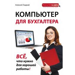 Купить Компьютер для бухгалтера