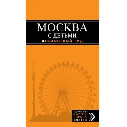 Купить Москва с детьми