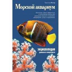 Купить Морской аквариум