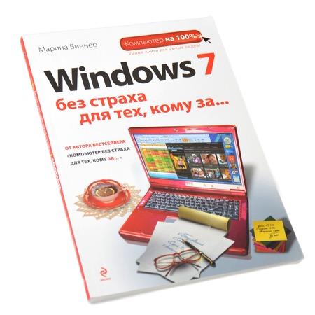 Купить Windows 7 без страха для тех, кому за...