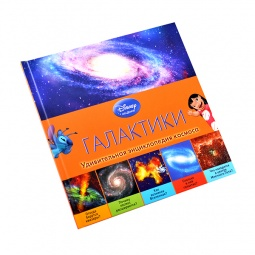 Купить Галактики