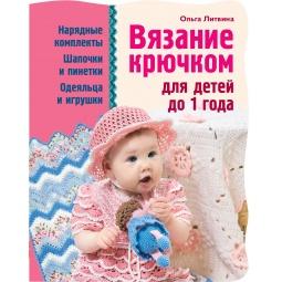 Купить Вязание крючком для детей до 1 года
