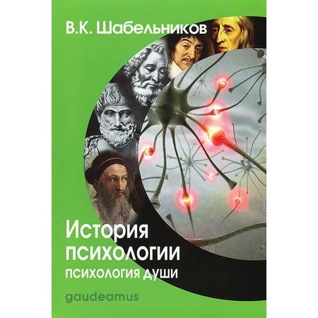 Купить История психологии. Психология души