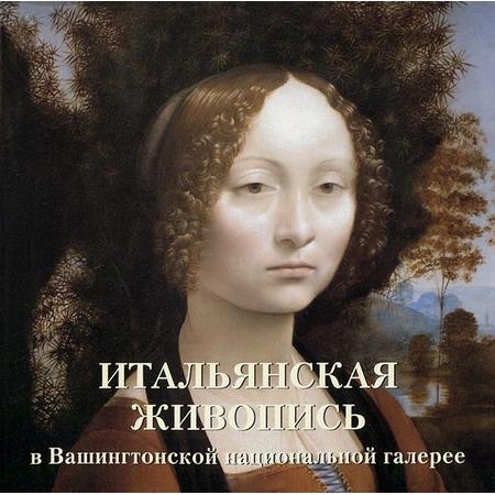 Купить Итальянская живопись в Вашингтонской национальной галерее