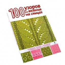 Купить 100 узоров для вязания на спицах
