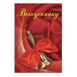 Купить Папка адресная Авира «Выпускнику. Колокольчик с пером» АП4-05-042