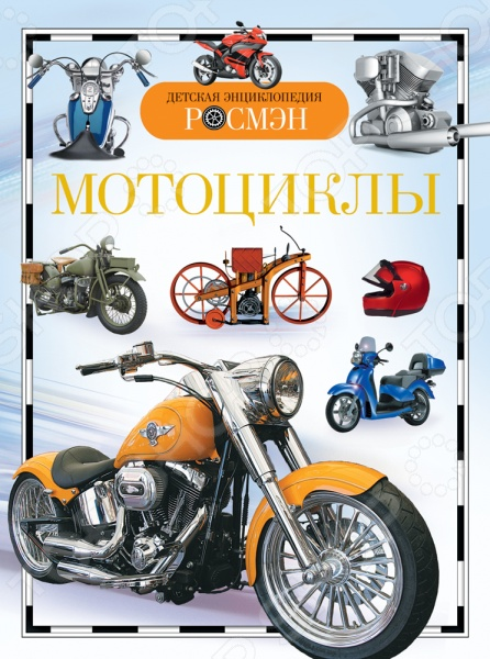 МотоциклыТехника. Транспорт<br>Мотоциклы бывают разные: на одних можно с удобством кататься по городу, на других летать по скоростному шоссе, для третьих строят специальные дороги, для четвертых дороги вообще не нужны. Из книги читатель узнает, какими были первые модели мотоциклов, кто их придумал, как со временем менялась конструкция и внешний вид мотоциклов, в чем достоинства и недостатки этого вида транспорта.<br>