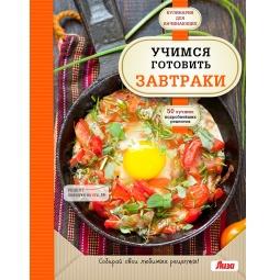 Купить Учимся готовить завтраки