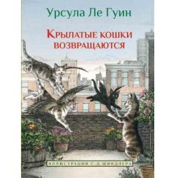 фото Крылатые кошки возвращаются