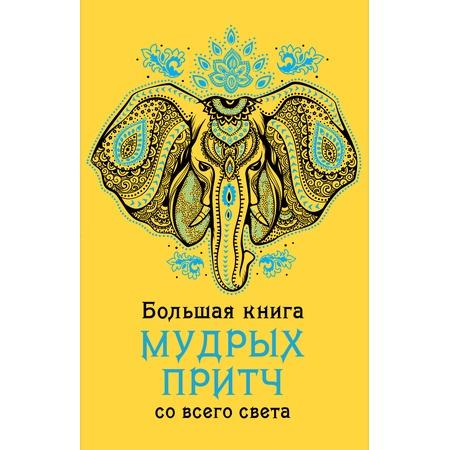 Купить Большая книга мудрых притч со всего света