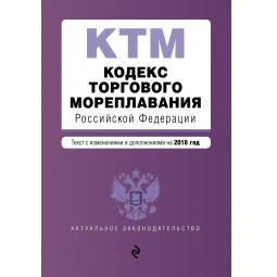 Купить Кодекс торгового мореплавания Российской Федерации. Текст с изменениями и дополнениями на 2016 год