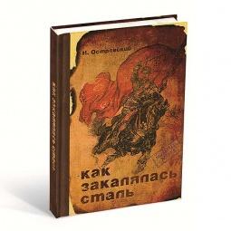 Купить Записная книжка Гаранович «Как закалялась сталь»