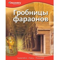 Купить Гробницы фараонов