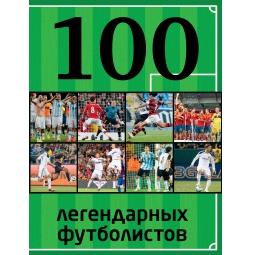 Купить 100 легендарных футболистов